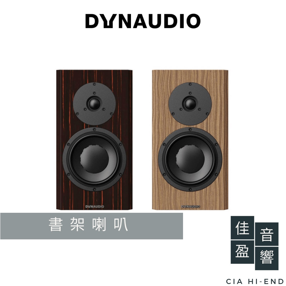 Dynaudio Special Forty 40周年紀念書架喇叭|公司貨|佳盈音響
