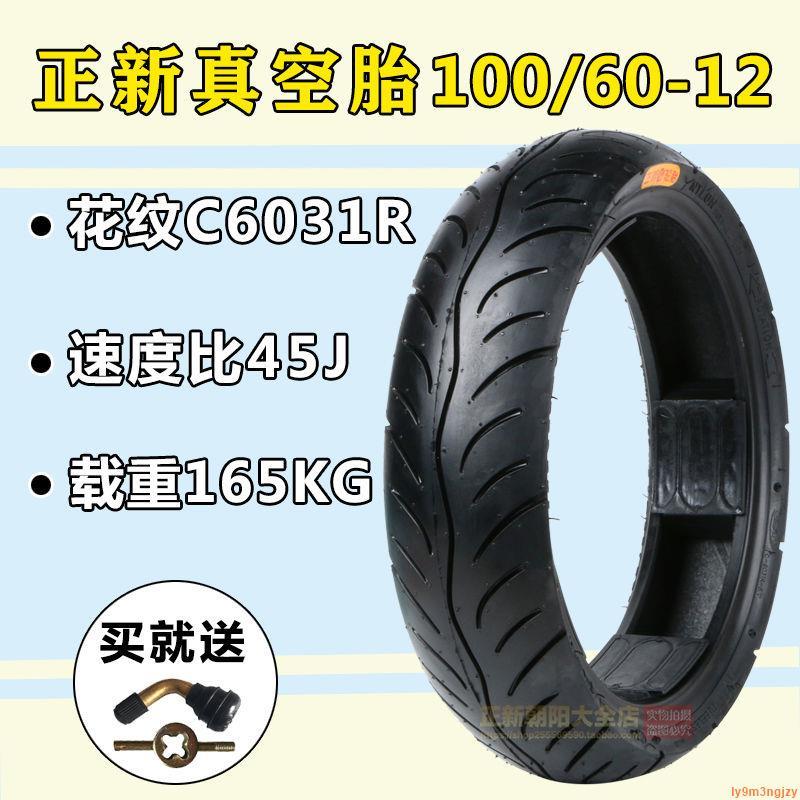 古奇推薦-正品正新真空胎100/60-12 100-60-12電動車 摩托車輪胎12寸外胎