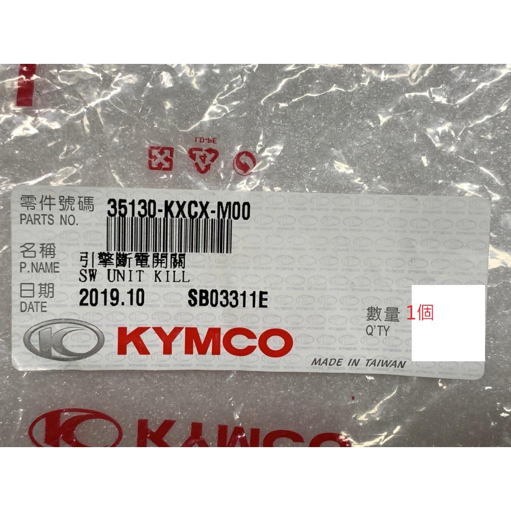 光陽正廠 KXCX單位開關 (紅色按鈕) RACING 125 150 RACING KING GTi300