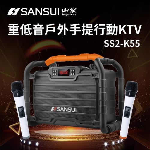 可議價-便宜 便宜{8181家電樂購網}SANSUI 山水 重低音戶外手提行動KTV SS2-K55