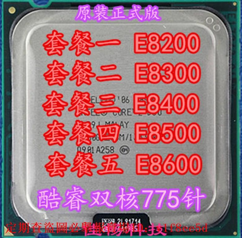 Intel酷睿雙核E8200 E8300 E8400 E8500 E8600 775針 CPU 臺式機