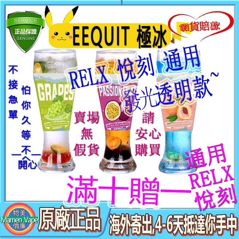【Mamen】🔥原裝正品 EEQUIT 極冰 極冰系列 透明發光彈 買十贈一 RELX一代通用 悅刻專用 悅刻 果汁杯