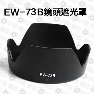 EW-73B 副廠 遮光罩 Canon 佳能 60D 70D 600D EF-S 18-135 鏡頭 EW73B 台中市