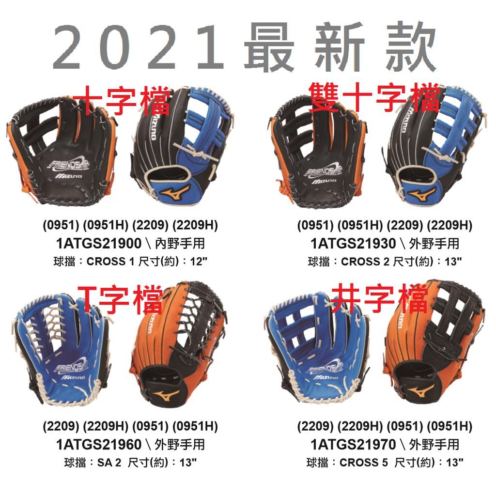 2021 MIZUNO 外野手套 內野手套 投手手套 美津濃 棒球手套 壘球手套 壘球 外野 接球 手套 接球手套