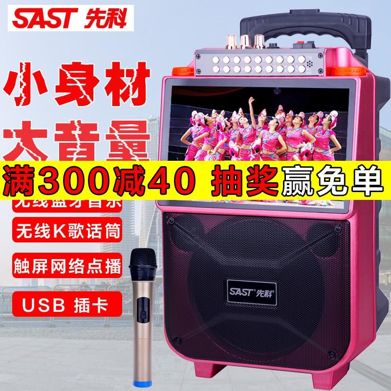 全新先科戶外廣場舞音響帶話筒移動ktv拉桿音箱帶顯示屏K歌跳舞視頻機