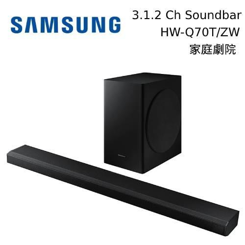 SAMSUNG 三星 HW-Q70T/ZW 3.1.2聲道 Soundbar 家庭劇院 Q70T 台灣公司貨