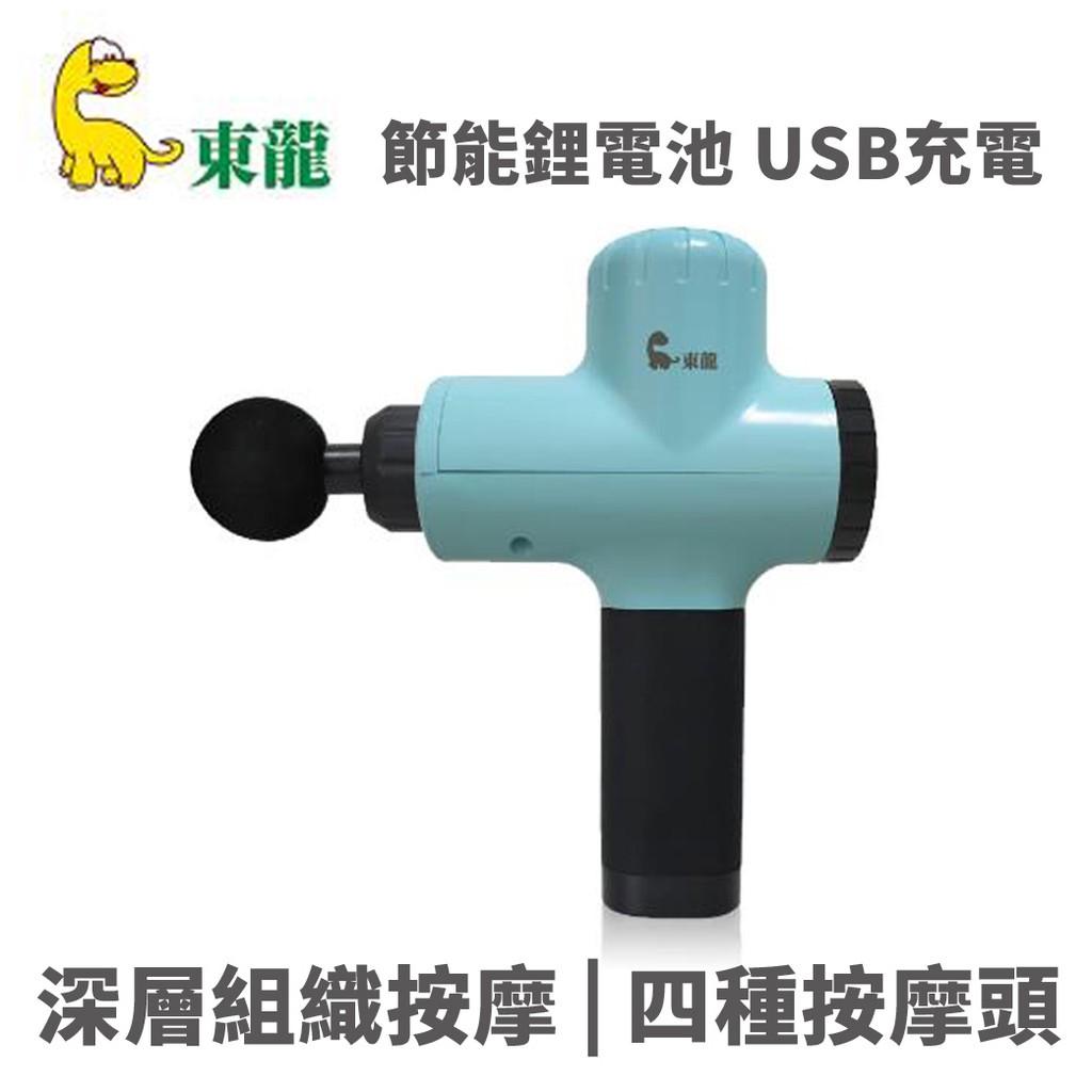 東龍 TL-1509 USB 筋膜 震動 按摩槍