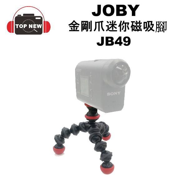 JOBY 金剛爪迷你磁吸腳架 ( JB49 ) JB01504 【適用GoPro】 磁吸腳架 章魚腳 金剛爪腳架 公司貨
