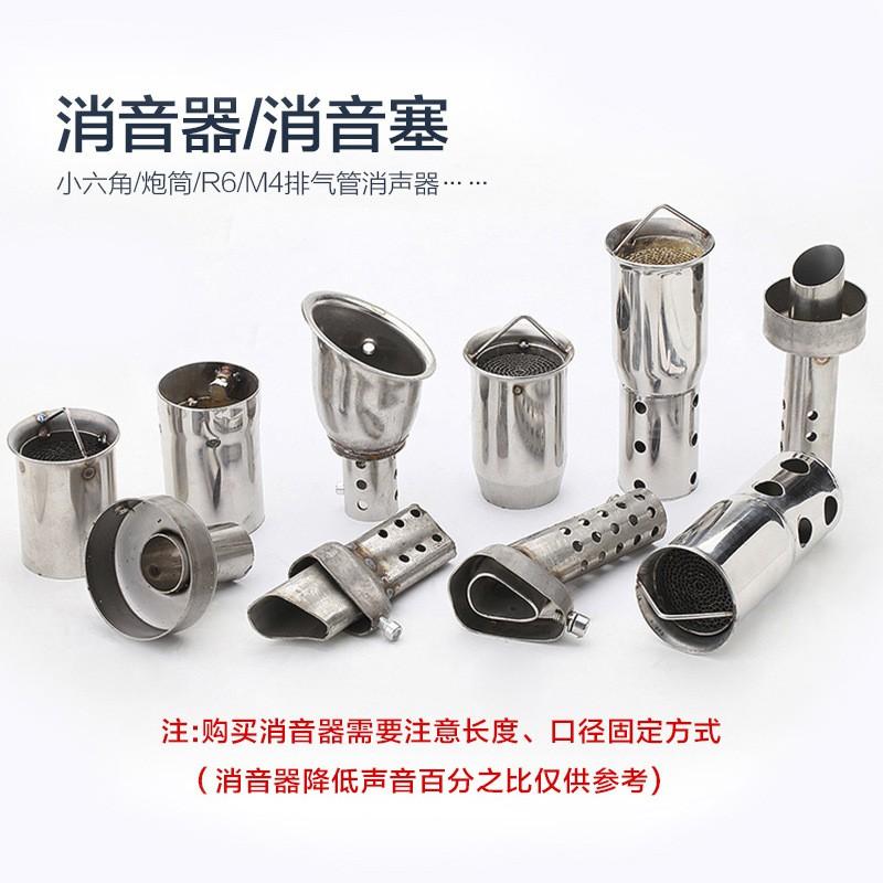 豹卡☀廠家供應摩托車改裝排氣管六角消聲塞炮筒可調靜音消音器回壓芯通