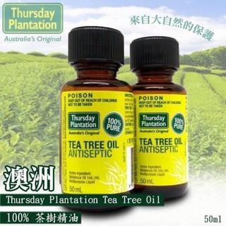 現貨-澳洲Thursday Plantation Tea Tree Oil 100% 茶樹精油 50ml 臺北市