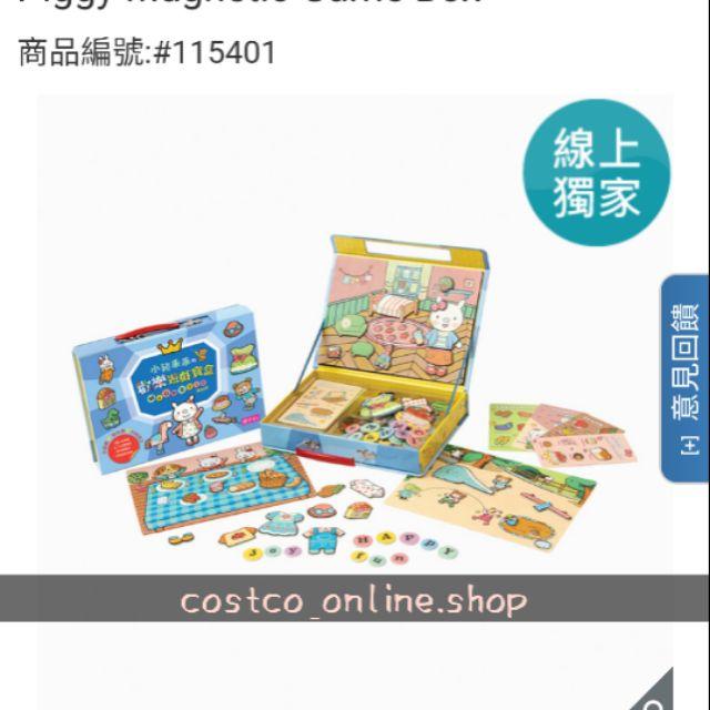 🌈 可刷卡 💳 好市多 好市多線上購 小豬乖乖的歡樂遊戲寶盒 115401