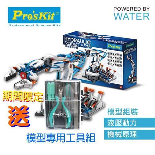 寶工科學玩具 GE-632 液壓機械手臂+專用模型工具組