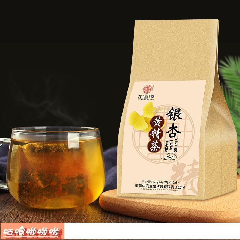 銀杏黃精茶120g/袋 白果黃精疏火麻仁通黃精銀杏-咕嚕