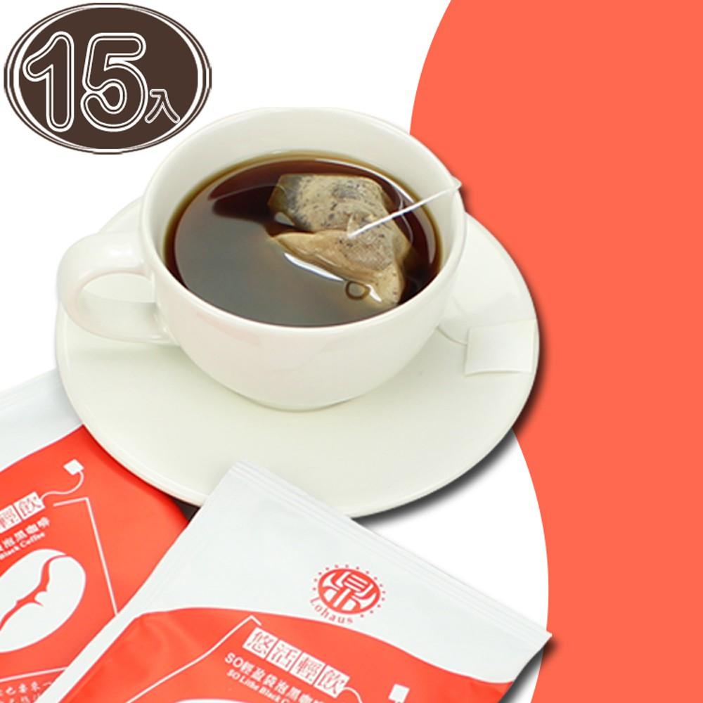 【悠活輕飲】SO輕盈袋泡式黑咖啡(15包品嘗組)