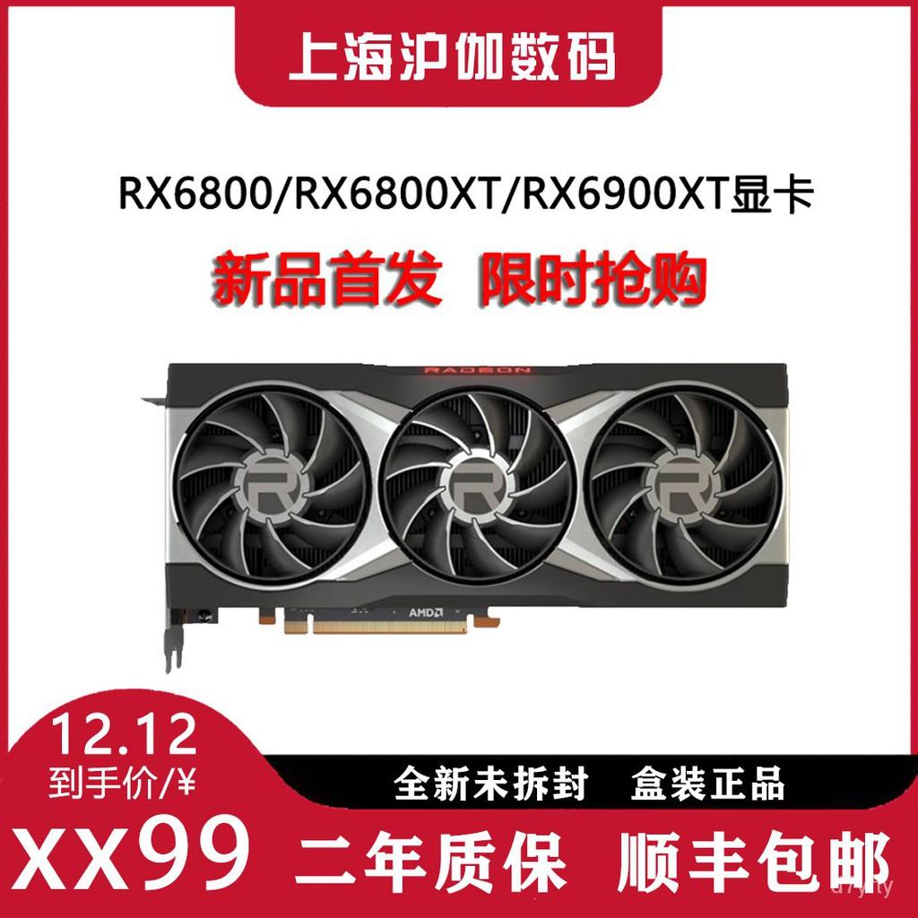【電競】華碩藍寶石 迪蘭 撼訊RX6900XT RX6800XT 6700XT台式電腦AMD 顯卡