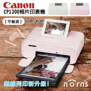 【Canon SELPHY CP1300相片印表機 白/ 粉】Norns WIFI無線列印 熱昇華 印相機 平輸貨保固一年 臺北市