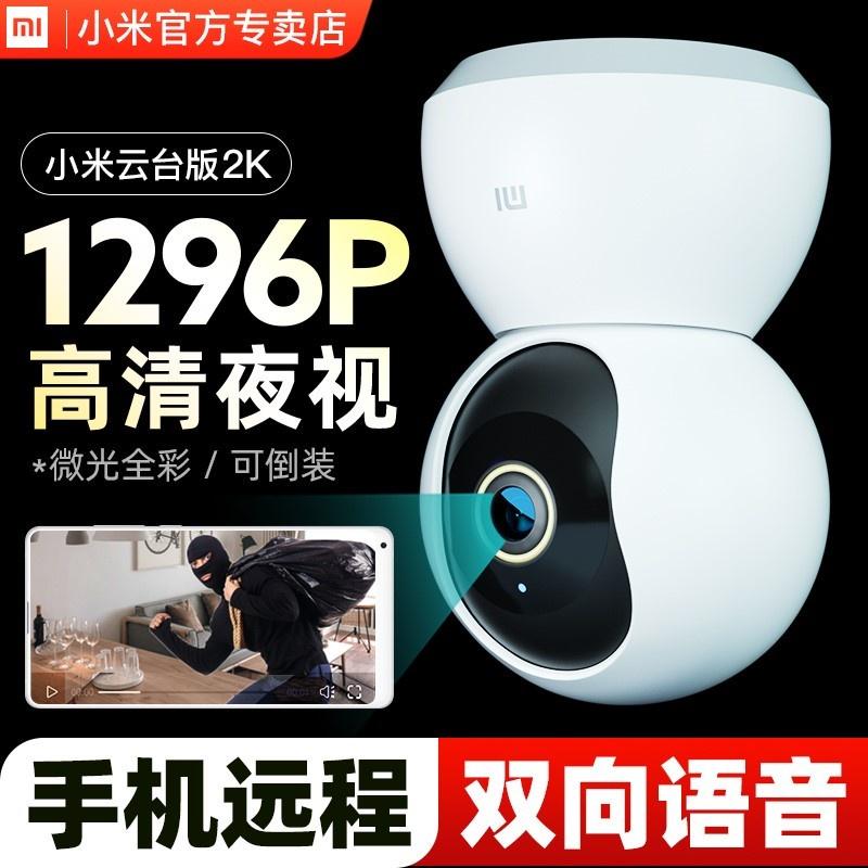 代購小米監視器雲台版2K家用監控無線360度無死角連手機遠程高清夜視