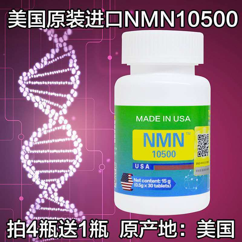 4送1】美國原裝進口NMN10500Y-氨基丁酸