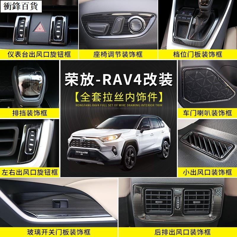 2020款第五代全新RAV4榮放威蘭達拉絲內飾件改裝不銹鋼中控貼片#衝鋒車品百貨