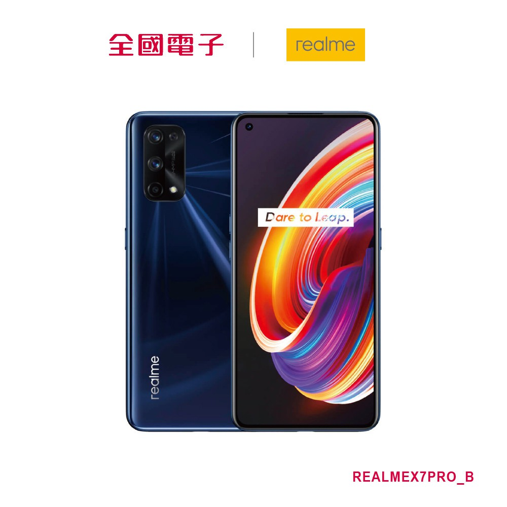 realme X7 Pro_8/128GB(5G)-星宇黑  【全國電子】