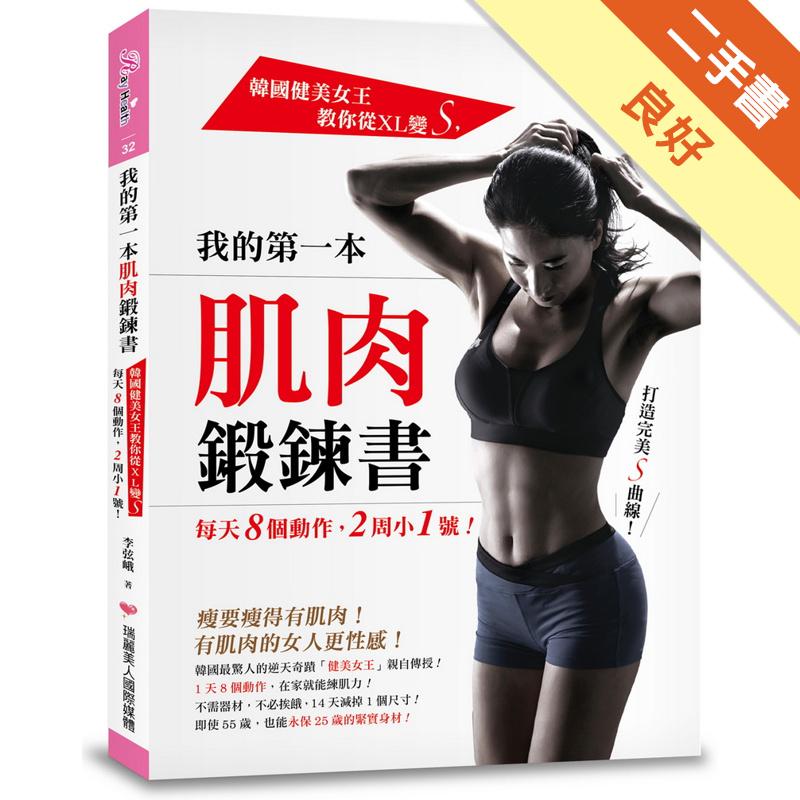 我的第一本肌肉鍛鍊書:韓國健美女王教你從XL變S,每天8個動作,2周小1號![二手書_良好]11311408180