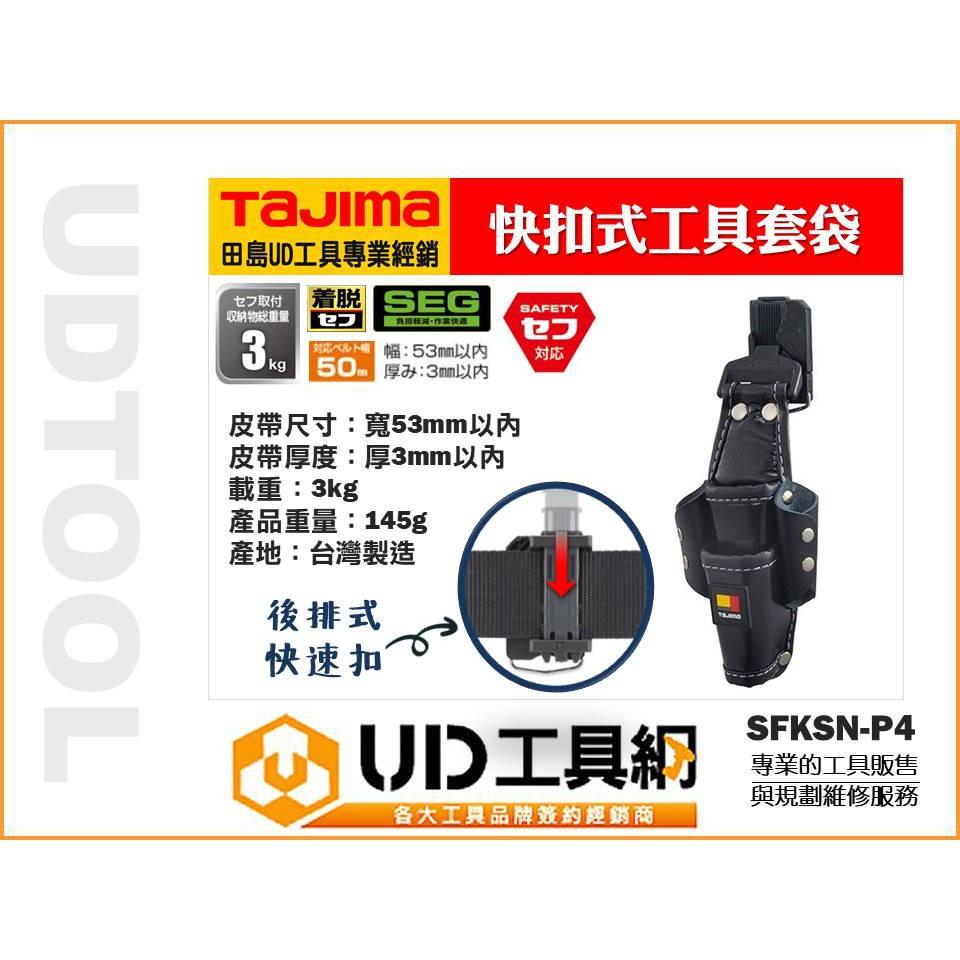 @UD工具網@日本TAJIMA 田島 快扣式工具套袋 腰帶 工具袋 手工具 安全掛勾 SFKSN-P4 手工具袋