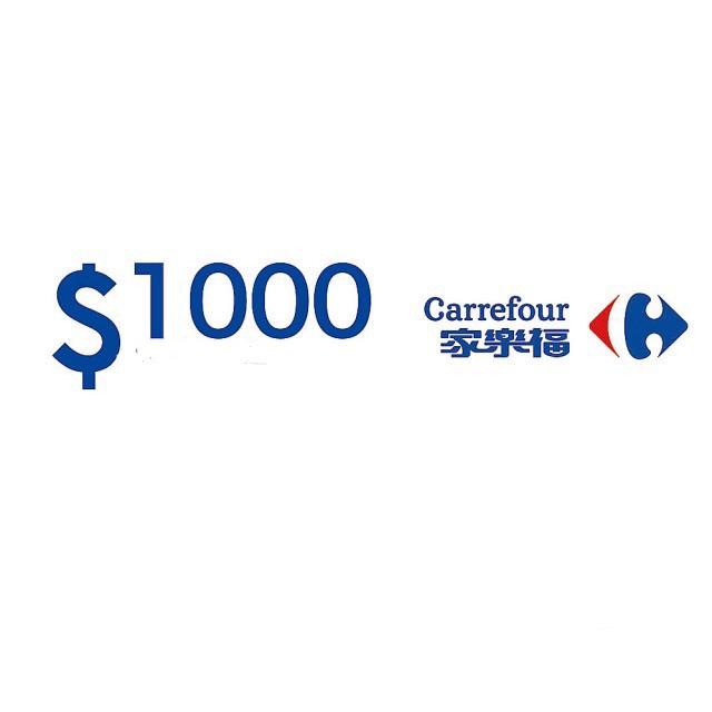 家樂福-錢包-轉贈1000/即享券/電子/禮券