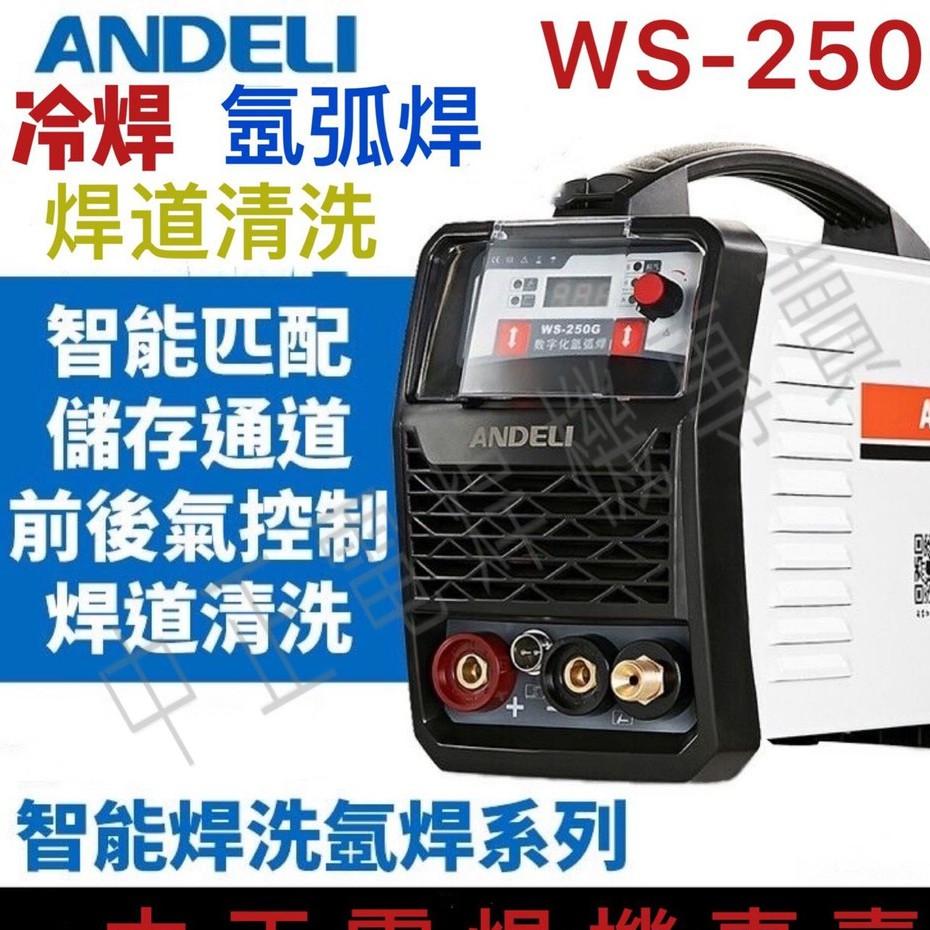ANDELI安德利WS-250G氬焊機雙用焊機220V氬弧焊機