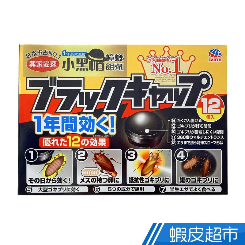 興家安速 小黑帽蟑螂餌劑 12入 日本原裝 蝦皮直送 現貨