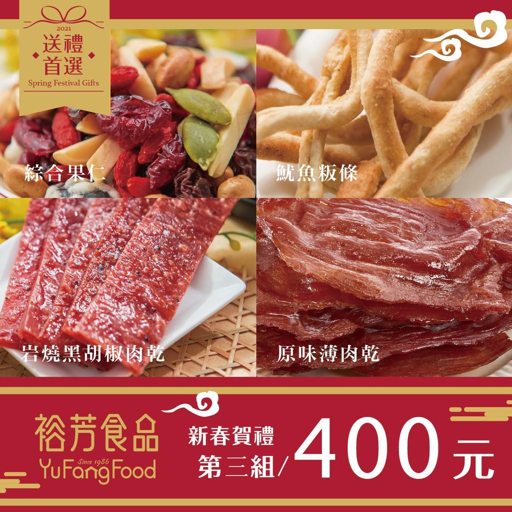 《裕芳食品》肉乾禮盒(組合三)