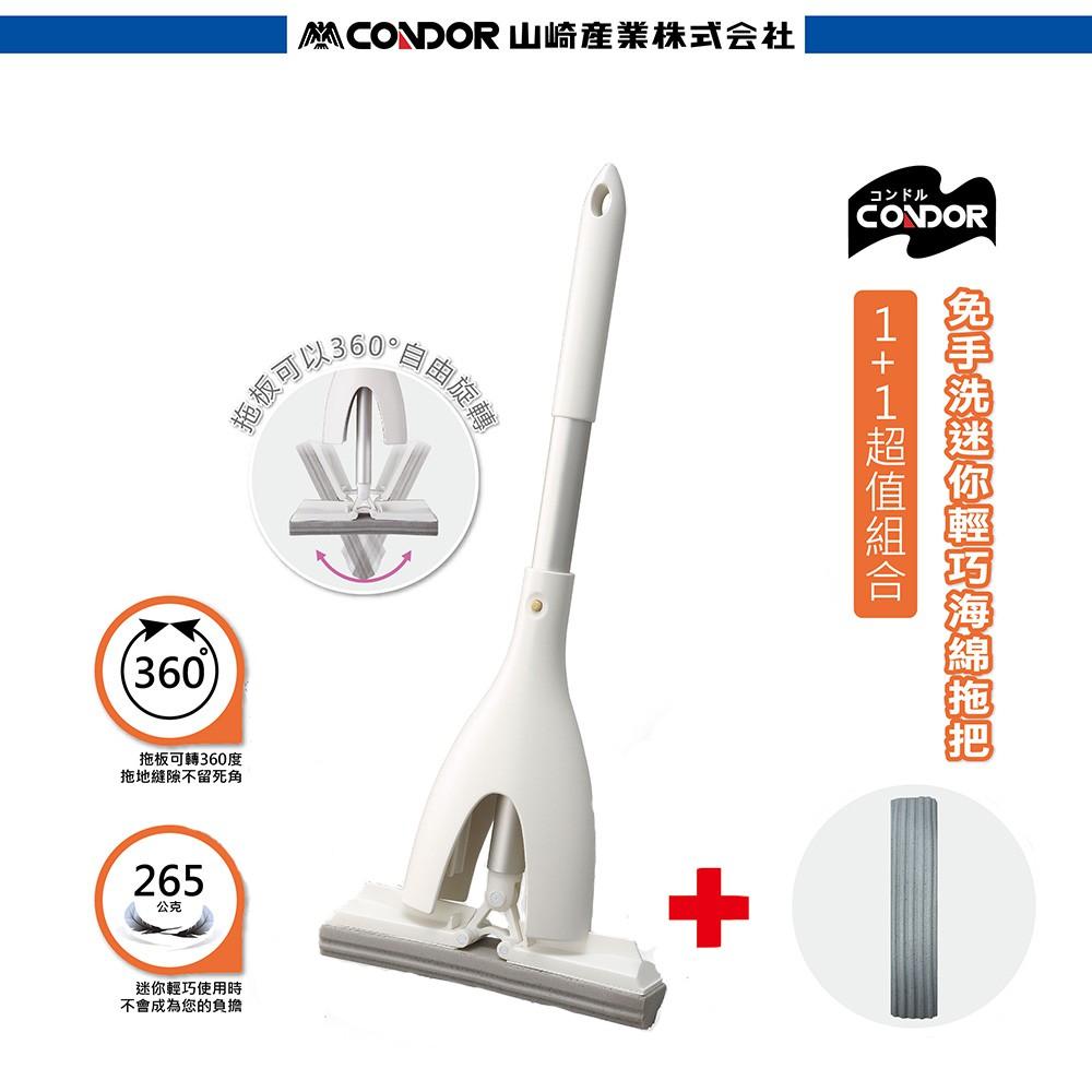 [免運]日本山崎 CONDOR 免手洗迷你輕巧海綿拖把x1+替換海綿x1