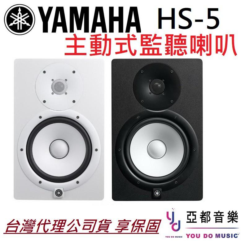 (現貨免運) YAMAHA HS5 HS 5 hs-5 監聽 喇叭 專業 錄音 混音 黑色/白色