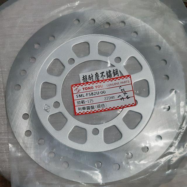 MOTOR_BUBU勁戰125一代超耐磨不鏽鋼碟盤