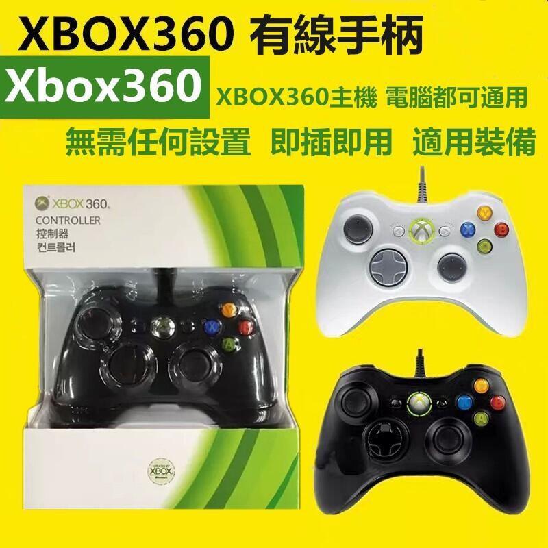原廠 全新XBOX360 PC 電腦 手把 搖桿 NBA2k21 GTA5 有線無線one遊戲手柄USB電視 Steam