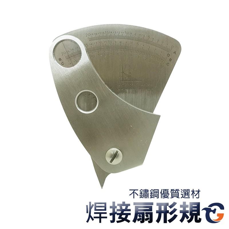 焊接扇形尺 SG 蓋斯工具 不鏽鋼焊接檢驗尺 焊道規 焊道尺 扇形規 焊縫測量 焊接工具 三刻度規 焊接規