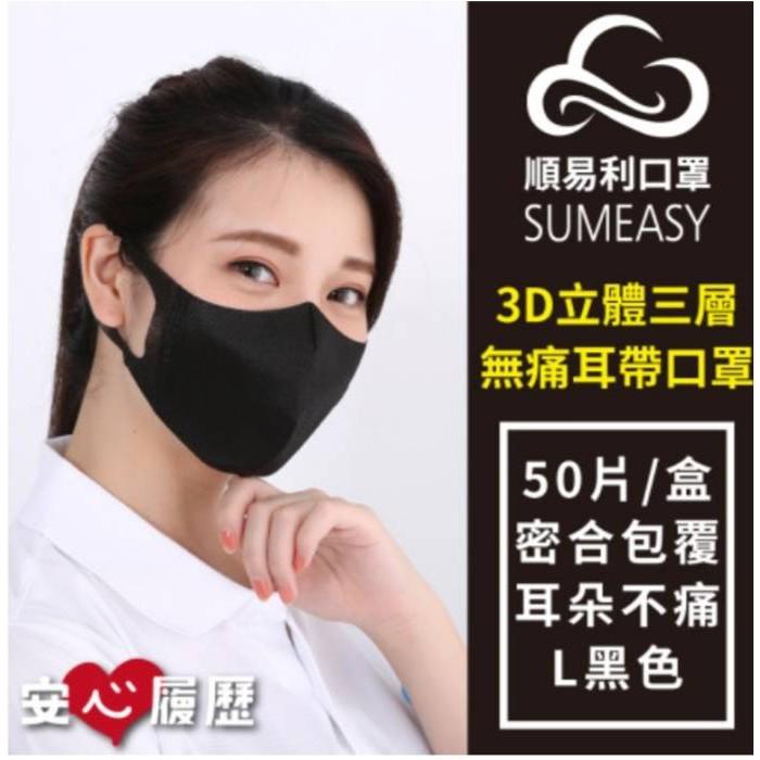 【順易利】醫療級口罩  雙鋼印 台灣製 ✌️現貨不用等~滿額免運費~👍