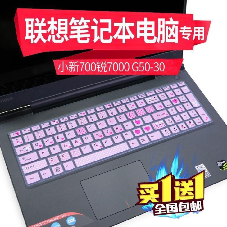 聯想IdeaPad300-15ISK N3150筆記本鍵盤膜15.6寸電腦防塵保護80Q7阿奇
