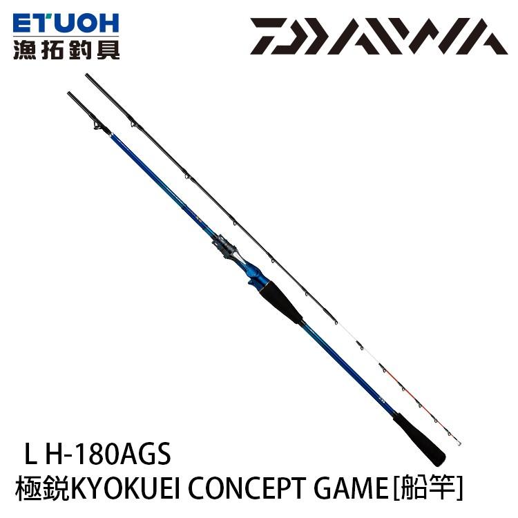 DAIWA 20 極銳 CONCEPT GAME L H-180AGS [漁拓釣具] [船釣竿]
