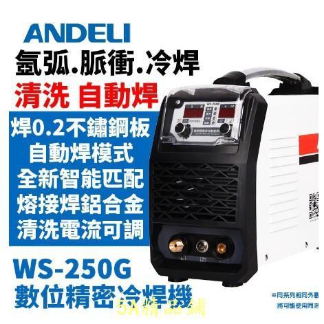下殺 冷焊機 安德利WS-250數位精密氬焊機變頻式電焊機銲脈衝冷焊低溫薄板焊接焊銅模具TIG