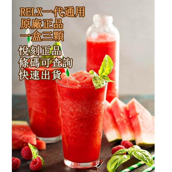 悅刻果汁  relx 正品 西瓜 葡萄 多種口味任選 一代悅刻 悅客 越刻