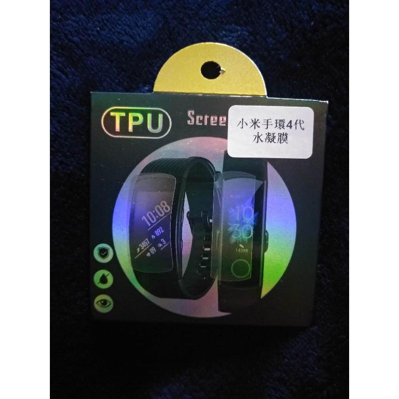 高雄賣家 可取件 小米手環4 水凝膜 貼膜 保護膜