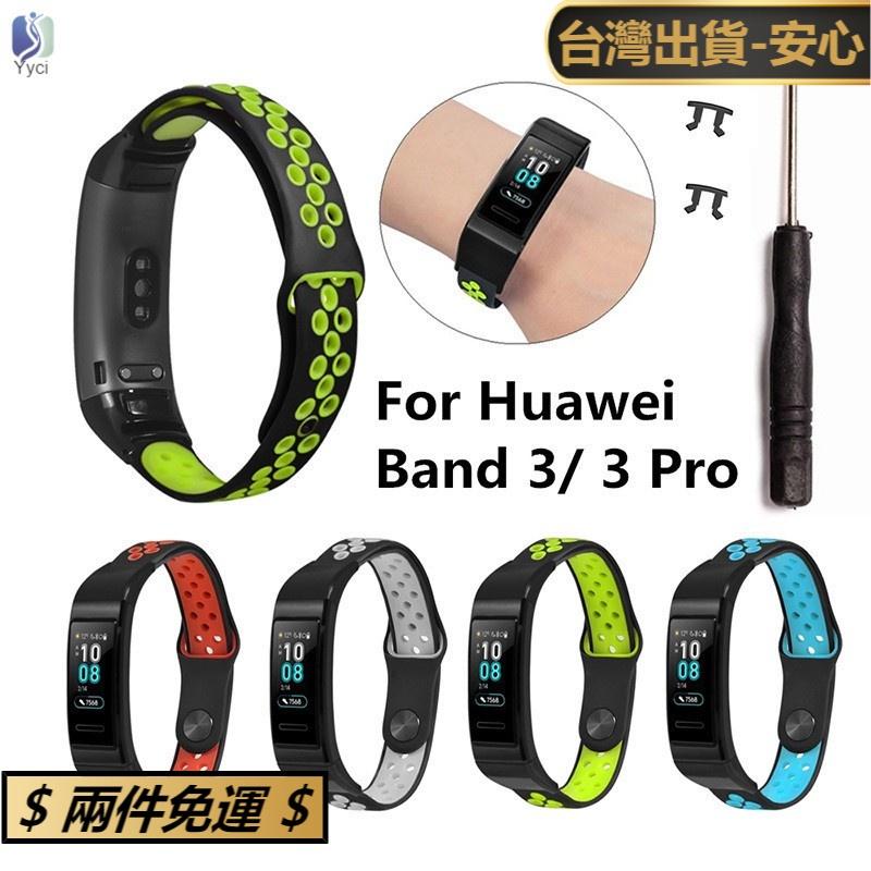 紅藍天貓⚡ Huawei Band 3 / 3 Pro @ My 的 Yy 矽膠錶帶錶帶環腕帶