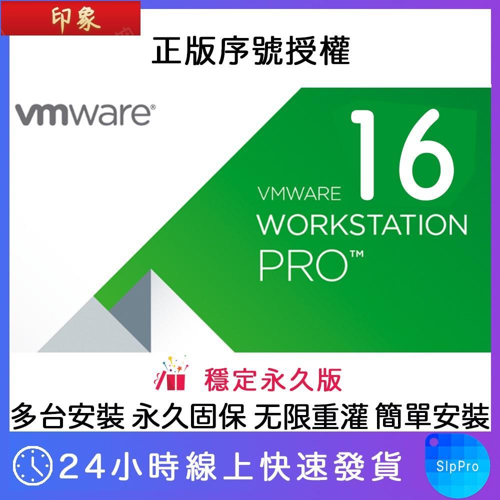 『免運現貨』VMware Workstation Pro 16 繁體中文版 + 功能模組 正版 VMware虛