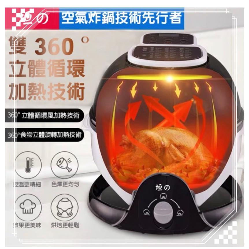 現貨全新垣戊球型旋轉翻炒氣炸鍋(720度循環加熱)