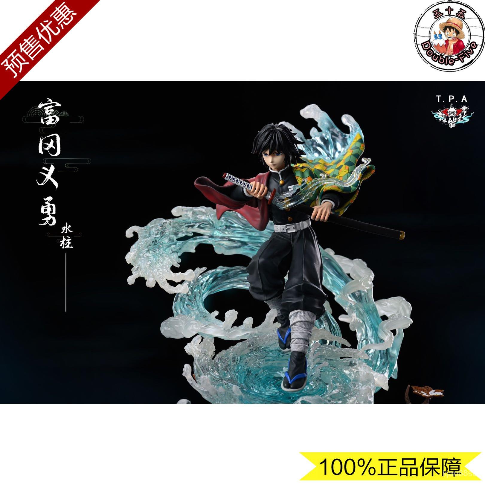 【正版現貨】鬼滅之刃GK TPA超能社 水柱 富岡義勇共鳴手辦模型雕像