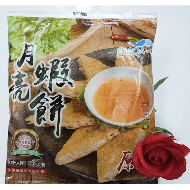 福寶泰式月亮蝦餅冷凍食品