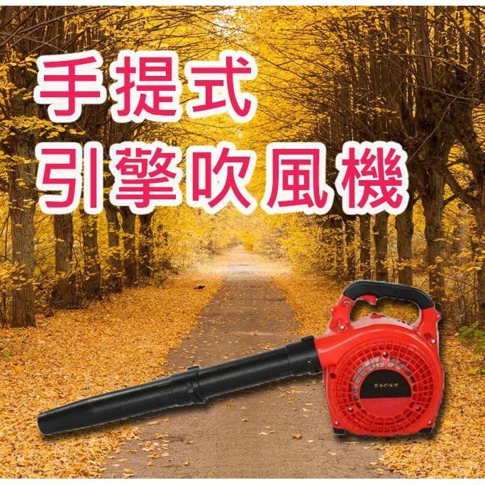 附發票【新宇電動五金行】HULK 浩克 EB260 手提式 引擎吹風機 二行程 引擎吹葉機 鼓風機 吹風機 吹塵器