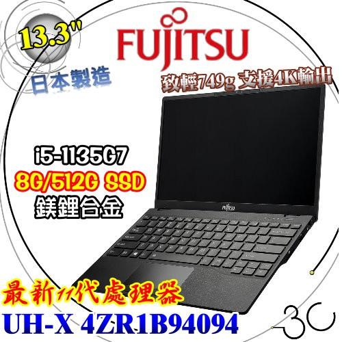 【免運含發票】fujitsu 富士通 UH-X 古典黑 日本制造 最新11代 i5-1135G7/8G/512G