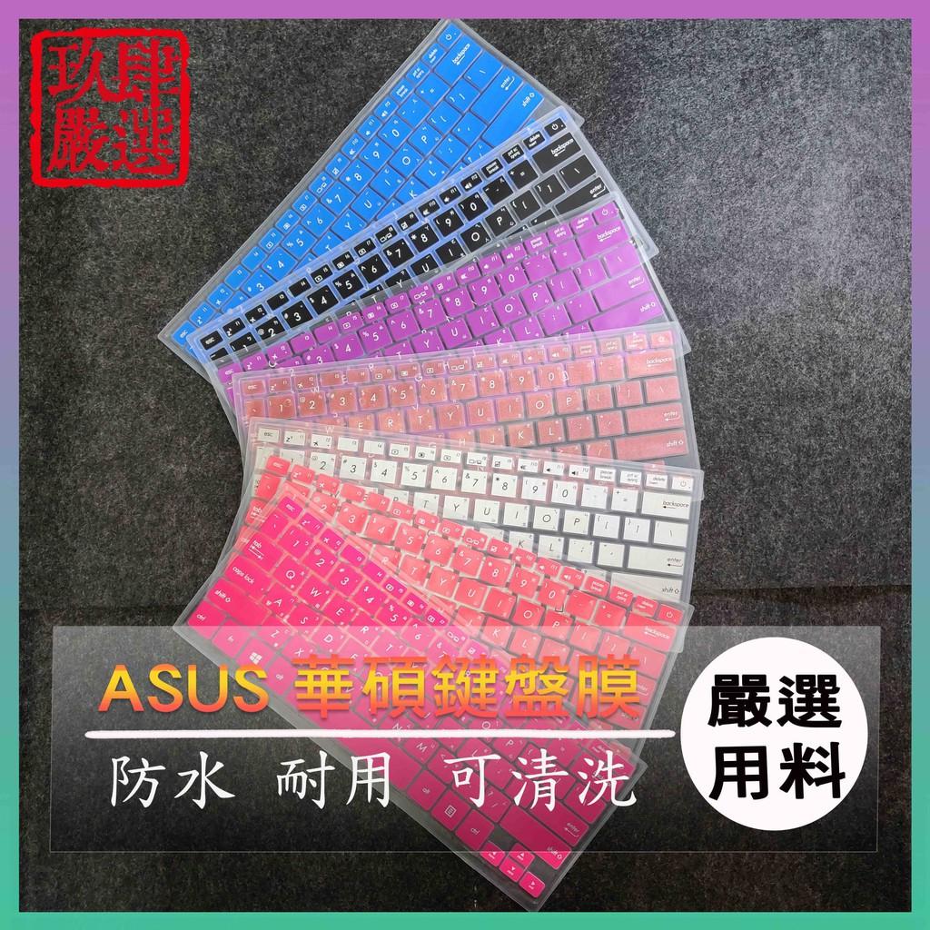 華碩 ASUS UX430 UX430u UX430uq ux430un 繁體 注音 防塵套 彩色鍵盤膜 鍵盤膜 保護膜