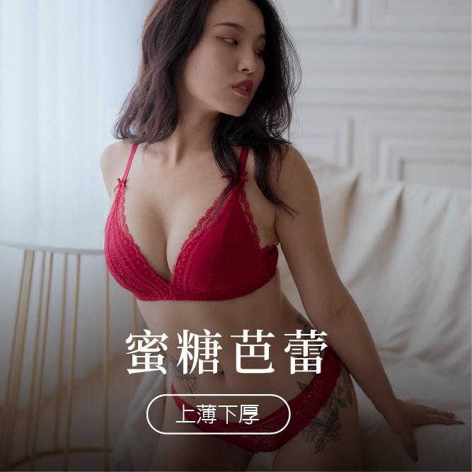 【Sexy in Shape】蜜糖芭蕾 UpUp 無鋼圈 蕾絲內衣